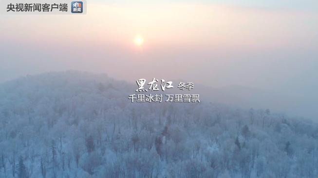 錦繡中華·大美山川丨黑龍江:冬沁晶瑩 夏透清涼