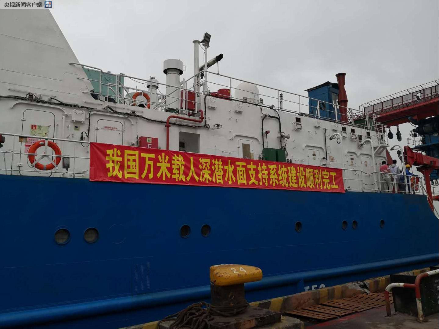 我国万米载人深潜器母船第三次升级改造完成(图)