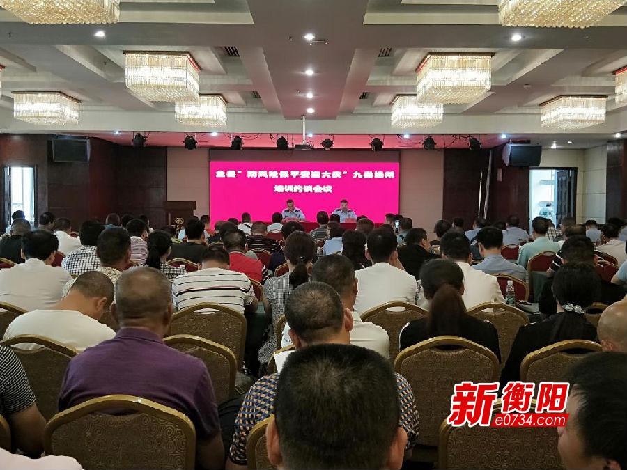 """衡南大队召开""""防风险保平安迎大庆""""消防安全培训约谈会"""