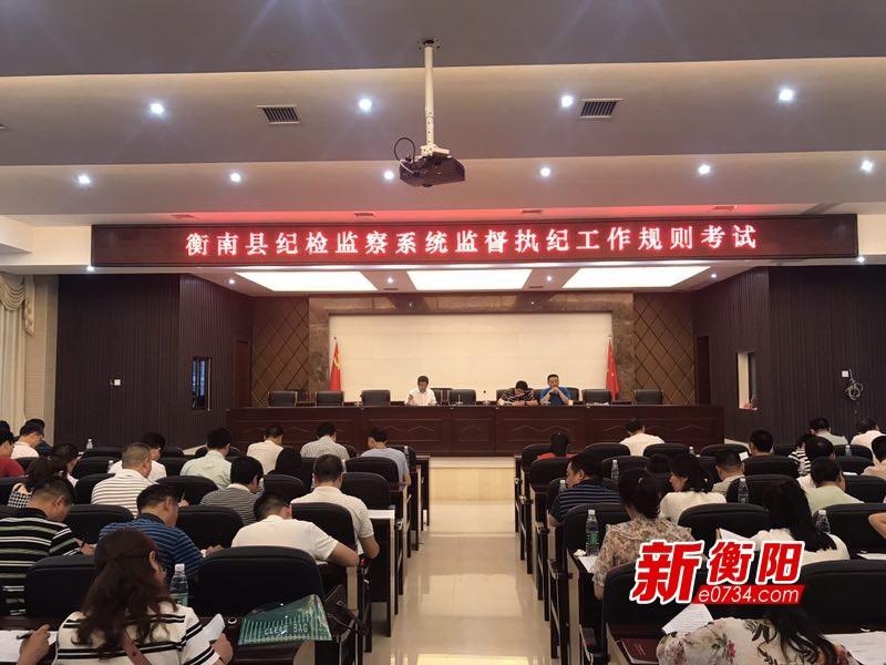 衡南縣以考促學 鍛造素質過硬紀檢監察干部隊伍