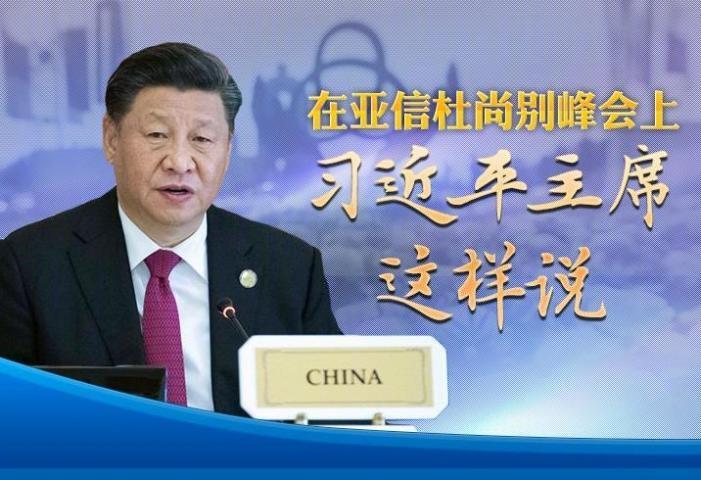 在亞信杜尚別峰會上,習近平主席這樣說!
