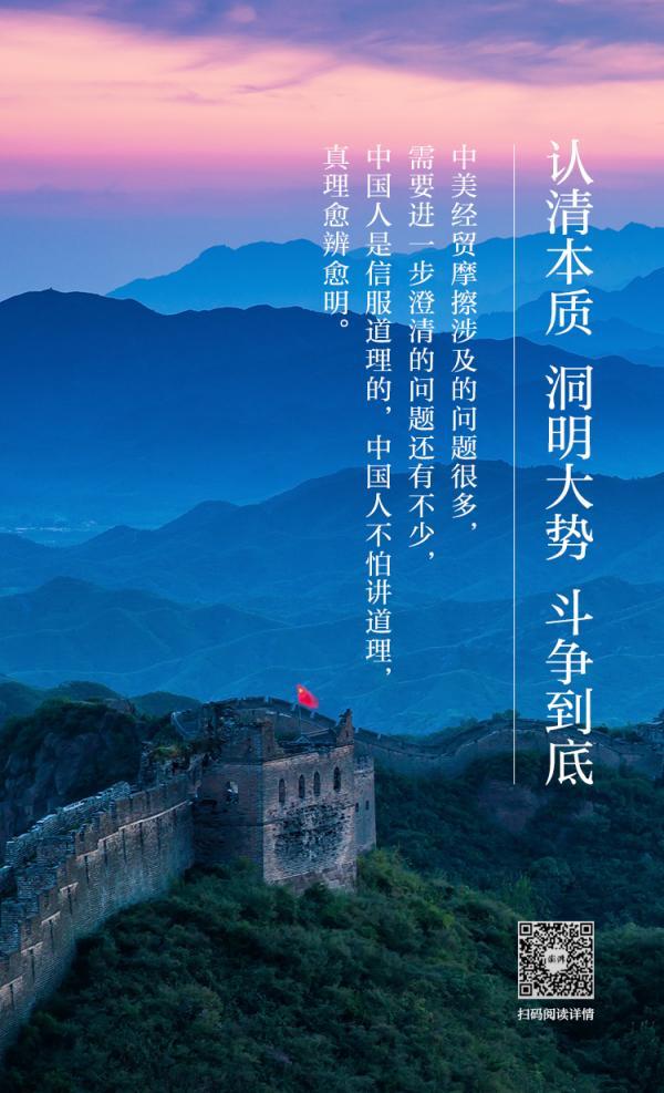 中國人不怕講道理!這篇重磅萬字長文刷屏,登上《新聞聯播》