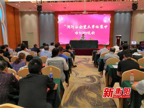 蒸湘大队组织召开消防安全重点单位集中培训约谈会