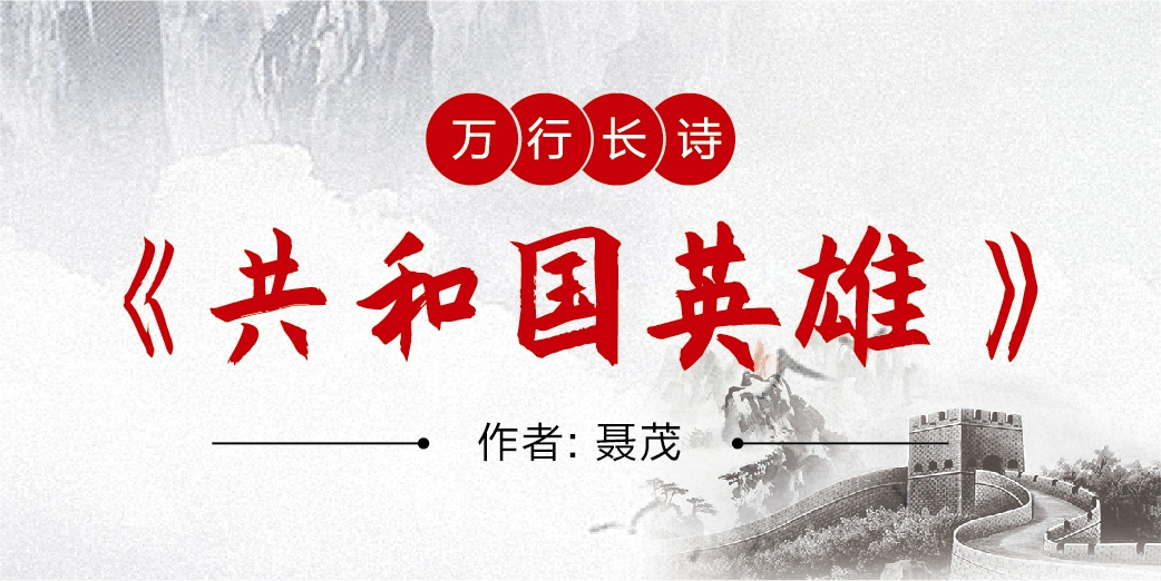 《共和国英雄》(四)第二乐章:信仰的力量