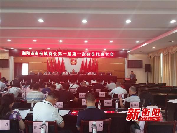 政府搭台服务民企 南岳区首个乡镇商会成立