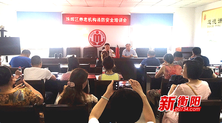 珠晖区民政局举办养老机构消防安全专题培训会