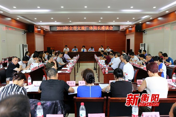 衡陽市文化旅游廣電體育局召開第一次局長座談會