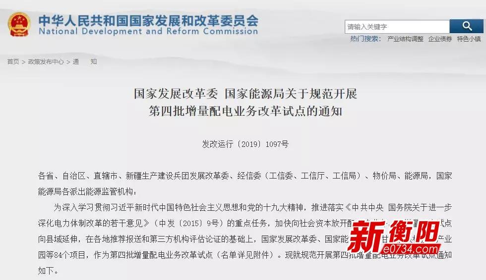 衡山科學城入圍全國第四批增量配電業務改革試點