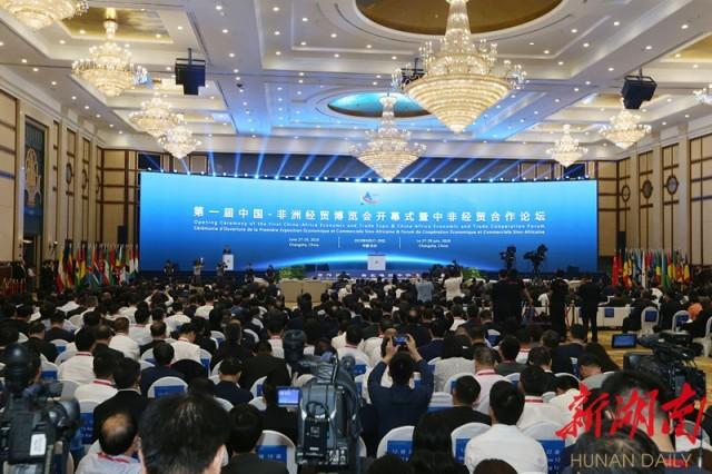 快訊丨第一屆中國-非洲經貿博覽會在長沙開幕