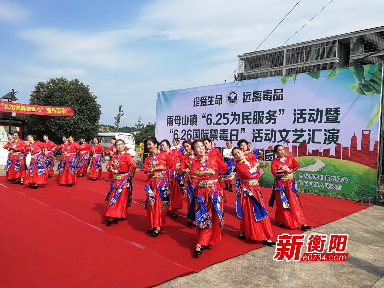 蒸湘區雨母山鎮多部門聯合開展國際禁毒日宣傳
