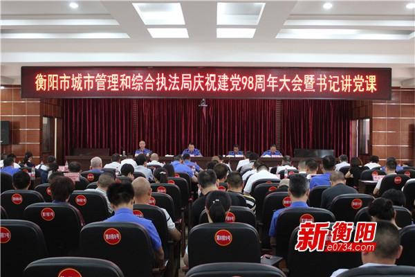 表彰先进党员 衡阳城管执法局庆祝建党98周年