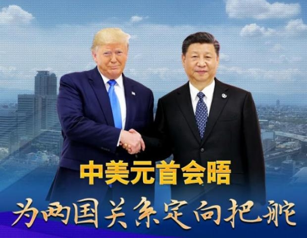 中美元首會晤:為兩國關系定向把舵