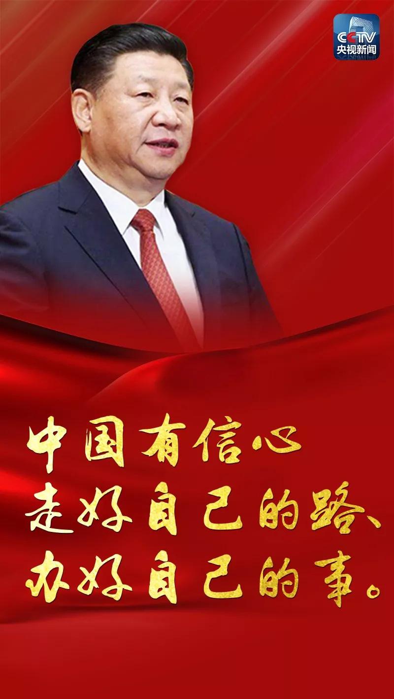 中國強音!習近平:中國有信心走好自己的路、辦好自己的事