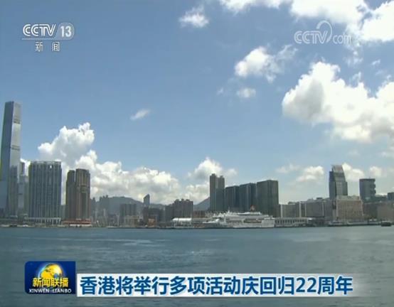 香港將舉行多項活動慶回歸22周年