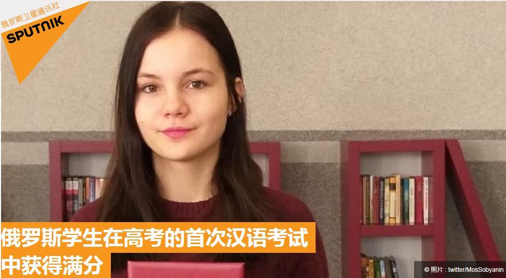 【中國那些事兒】俄羅斯高考首開漢語科目 熱愛中國美食的她斬獲滿分