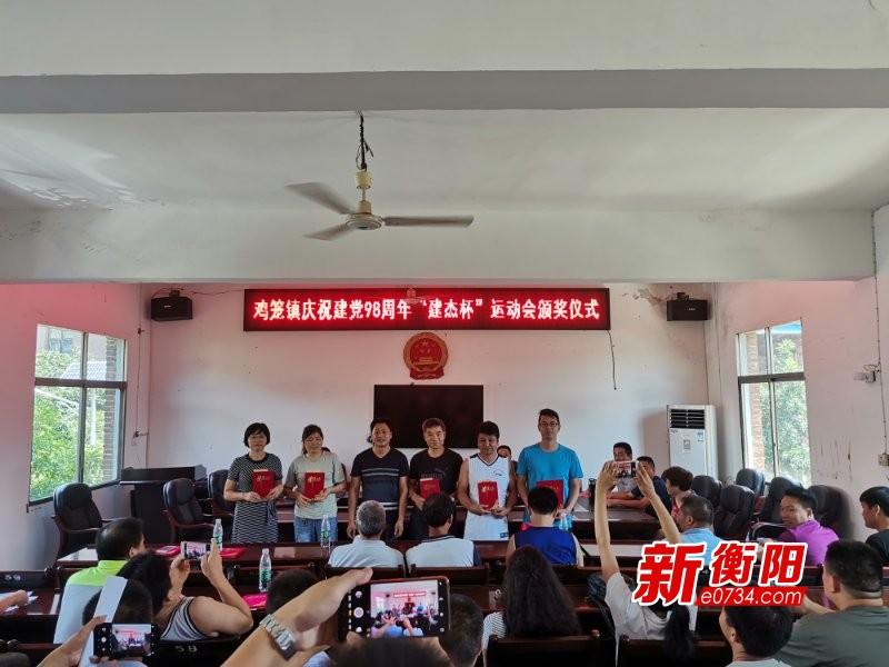 """鸡笼镇举办庆""""七·一""""运动会 提振党员干部精气神"""