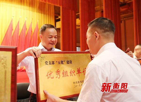 衡阳市隆重召开庆祝中国共产党成立98周年大会