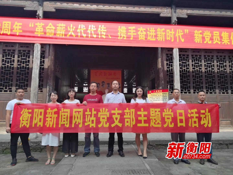 """守初心擔使命 衡陽新聞網站開展""""七一""""主題活動"""