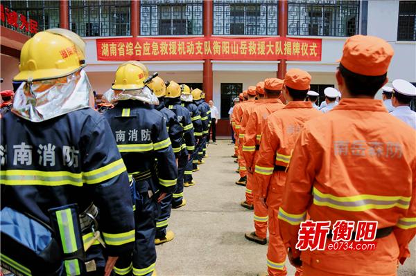 湖南省首家山岳综合应急救援大队在南岳区揭牌成立