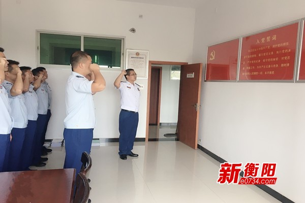 """慶""""七一"""":衡陽縣大隊開展重溫入黨誓詞活動"""