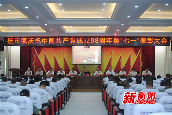 """硫市镇开展庆""""七一""""系列活动 喜迎建党98周年"""