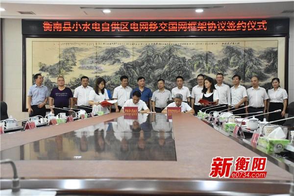 衡南县小水电自供区电网即将全面移交国家电网