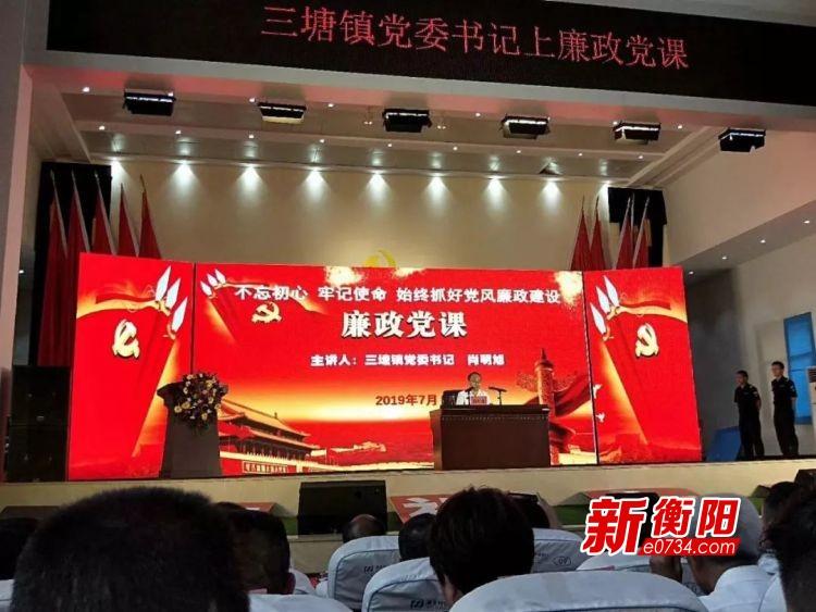 """掀起庆祝""""七一""""新热潮  同奏衡南发展交响曲"""