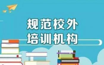 """湖南:嚴禁培訓機構用""""名校""""""""名師""""概念進行招生宣傳"""