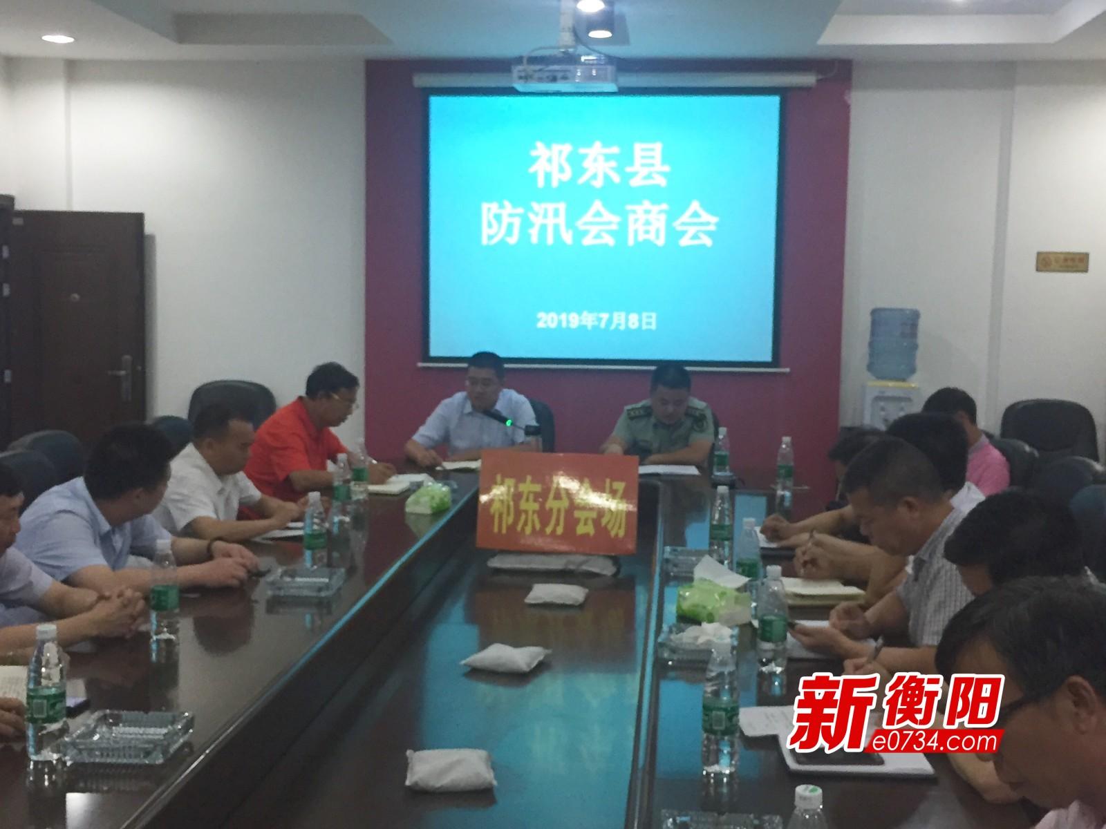 祁东召开防汛会商会 统筹协调全力打好防汛攻坚战
