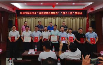 """全國保險公眾宣傳日:衡陽38家""""誠信服務示范窗口""""獲授牌"""
