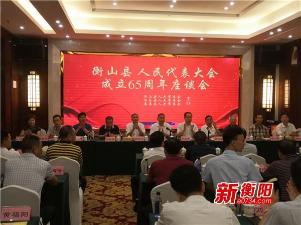 衡山衡东南岳三地同开一个会 纪念人大成立65周年