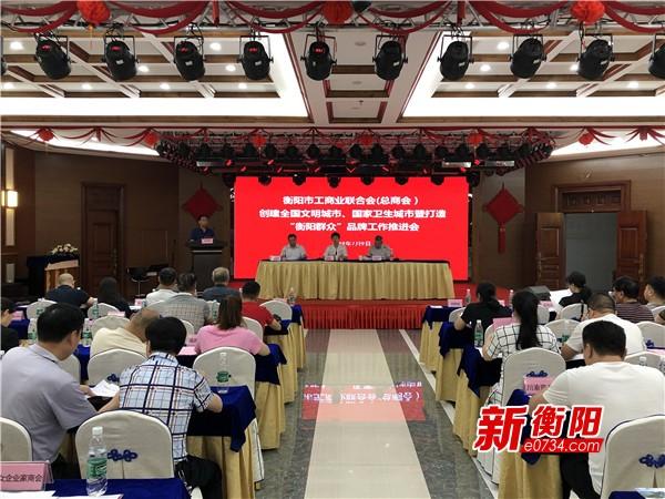 衡阳市工商联动员非公有制经济人士积极创文创卫