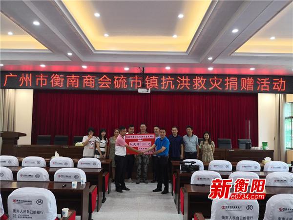 同舟共济 广州衡南商会向硫市镇受灾群众捐款慰问