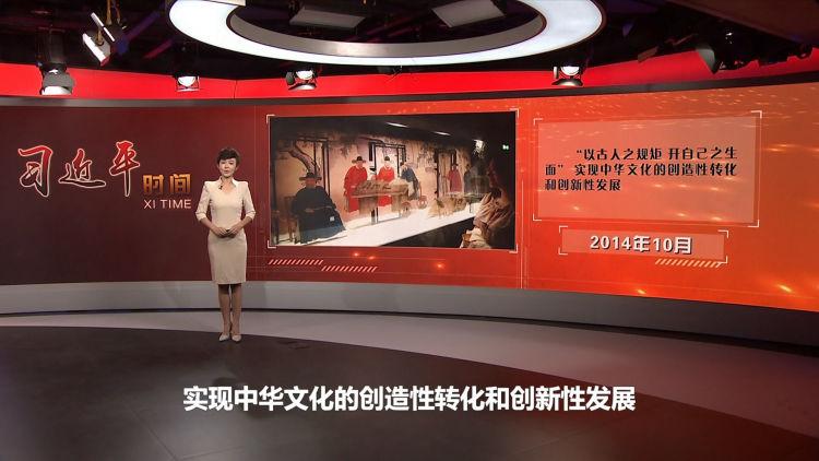 习近平时间|努力创造光耀时代 光耀世界的中华文化