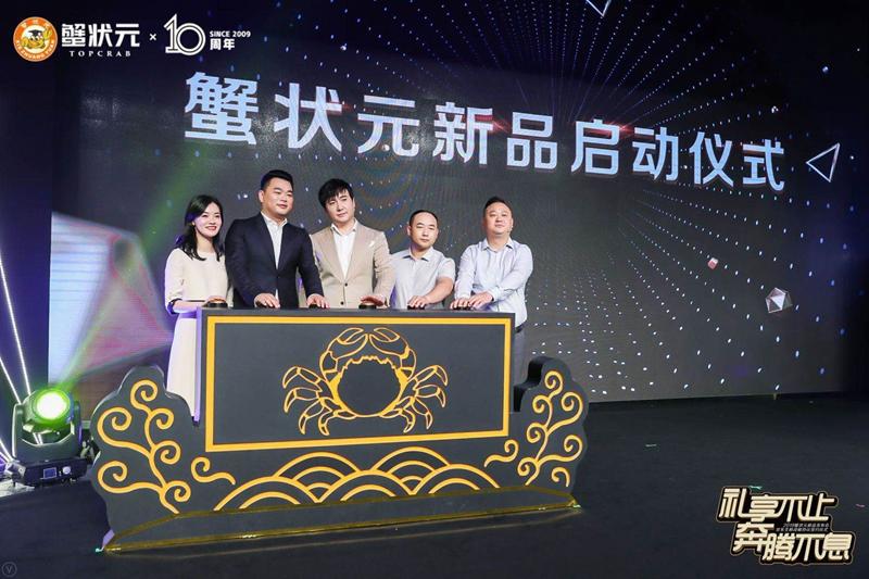 蟹狀元十周年慶典暨2019新品發布會在京舉行
