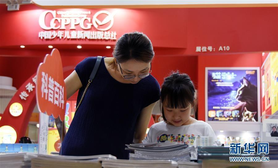 3.5萬余冊國內外優質少兒圖書亮相中國童書博覽會
