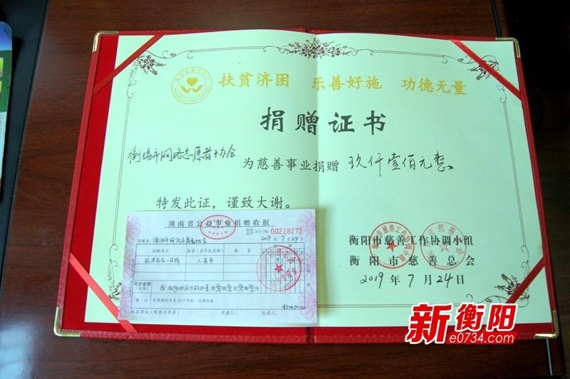"""衡阳网络志愿者""""爱心十元捐""""募集9100元救灾款"""