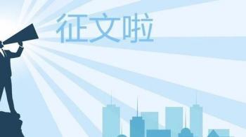 """""""美丽衡阳·我的家""""征文公告"""