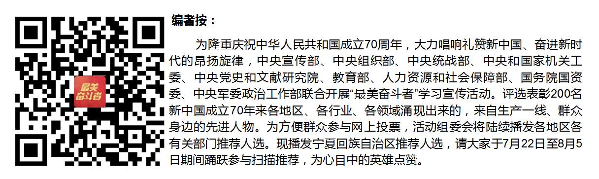 """宁夏回族自治区""""最美奋斗者""""推荐人选"""