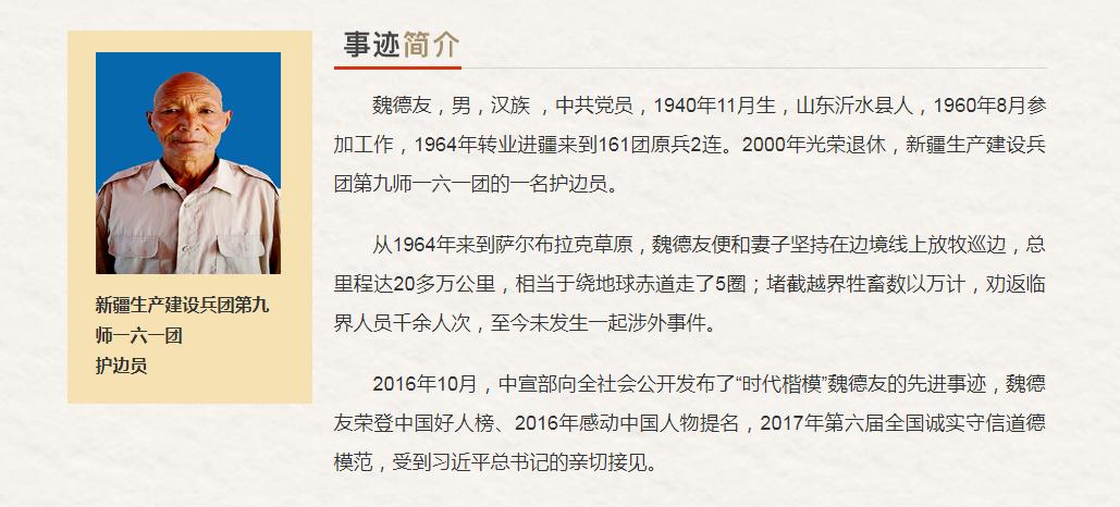 """新疆生产建设兵团""""最美奋斗者""""推荐?#25628;? /></a><br /><a href="""