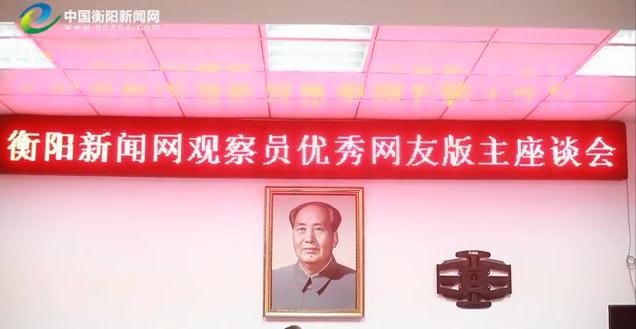 衡阳新闻网举办观察员优秀网友版主座谈会