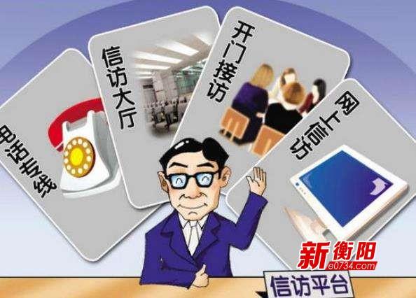"""耒阳着力跑好监督执纪""""第一棒""""提升群众信任度"""