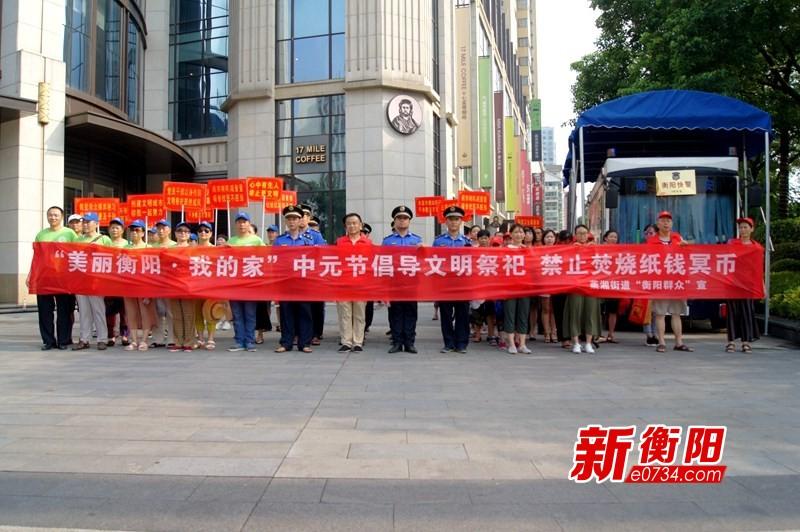 """""""衡阳群众""""在行动:助力蒸湘城管局宣传文明祭祀"""