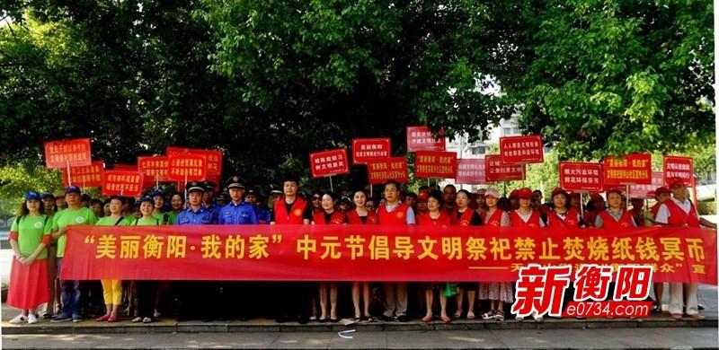 """""""衡阳群众""""在行动:集中祭祀成天马山街道新风尚"""