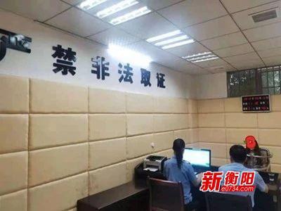"""""""云剑行动""""再传捷报 衡南警方五天抓获四名逃犯"""