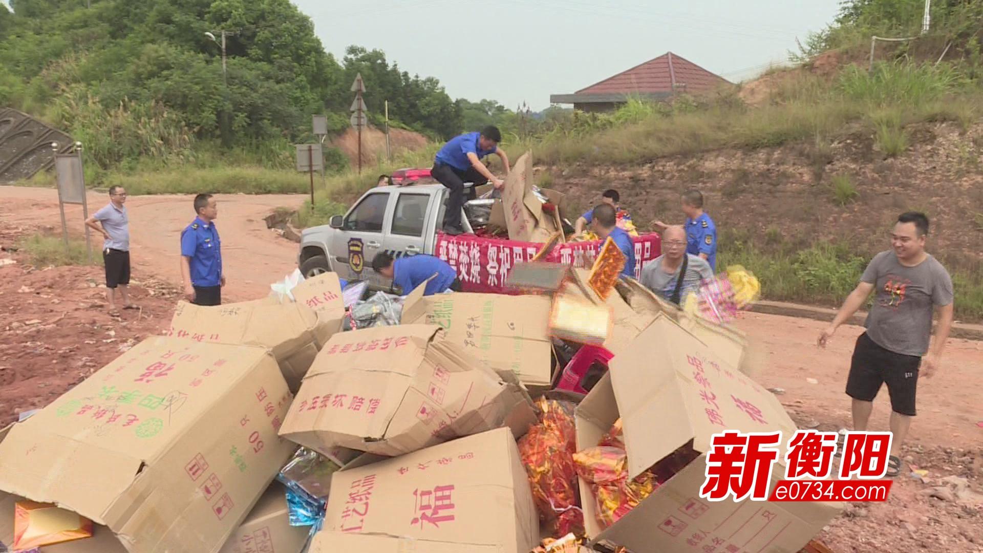 倡导中元节文明祭祀 衡南集中销毁一批祭祀用品