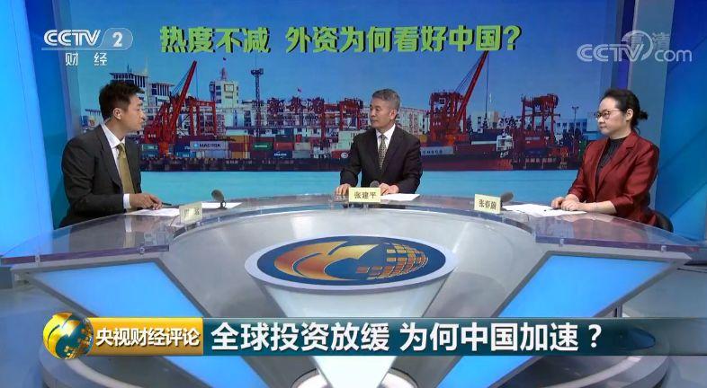 央視財經評論丨商務部披露最新數據:外資對華投資加速度!有啥利好?
