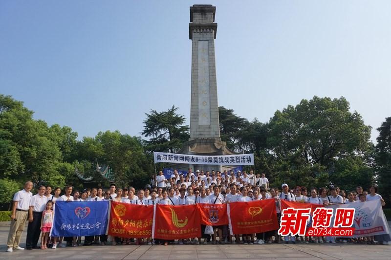 铭记历史: 衡阳网友举行8·15祭奠抗战英烈活动