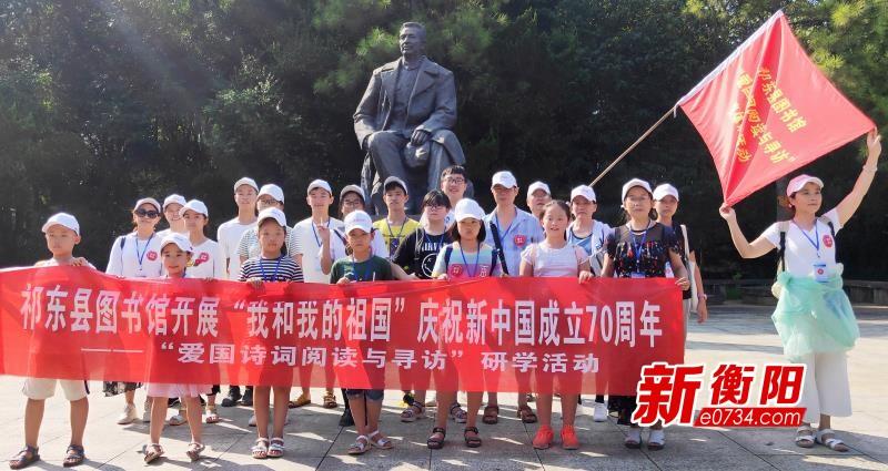 爱国诗词阅读与寻访 祁东县图书馆开展研学活动