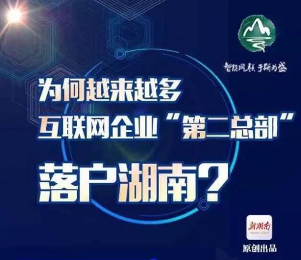 """為何越來越多互聯網企業""""第二總部""""落戶湖南?"""